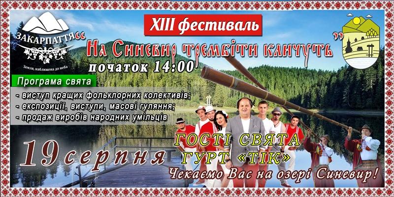 Фестиваль На Синевир трембіти кличуть – 2018