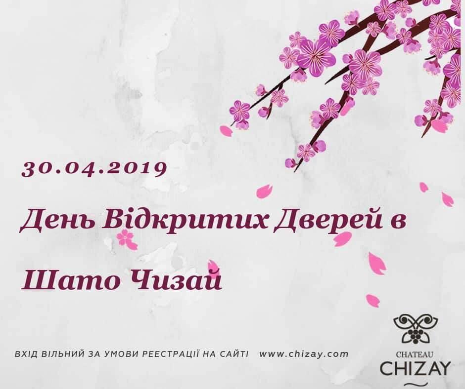 День відкритих дверей та дегустація вина в Шато Чизай