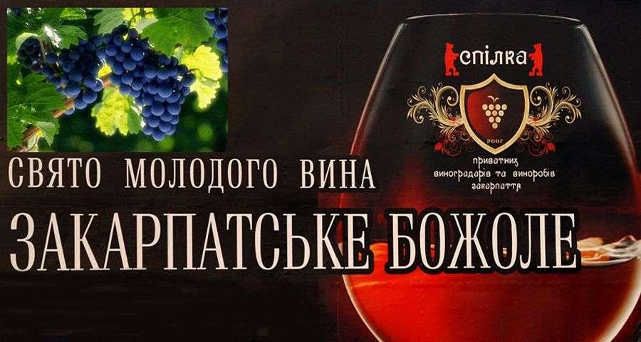 "Ужгород запрошує на молоде вино ""Закарпатське божоле 2019"""