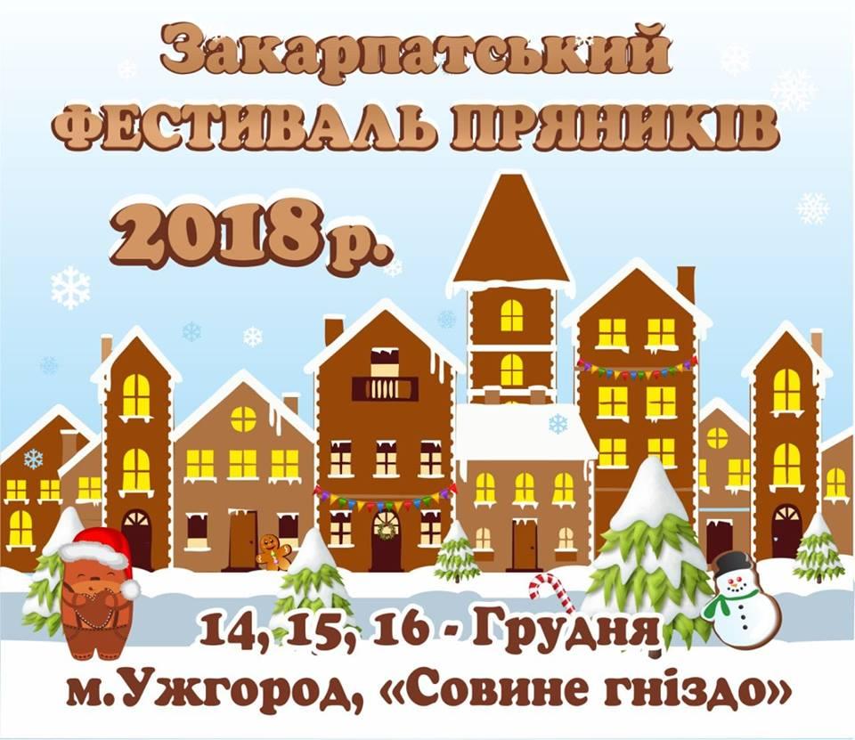 Закарпатський фестиваль пряників запрошує друзів