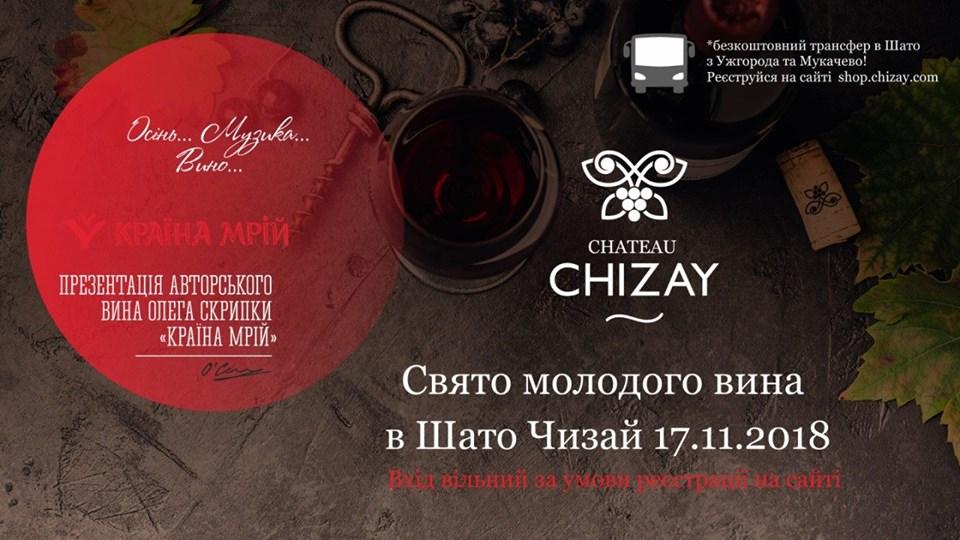 Свято молодого вина 2018 у Шато Чизай