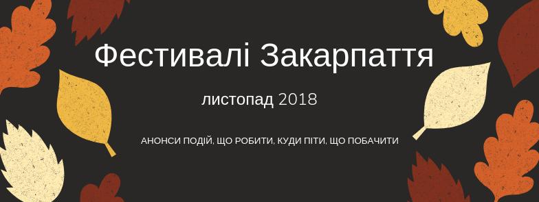 Святкування та фестивалі Закарпаття у листопаді 2018 року