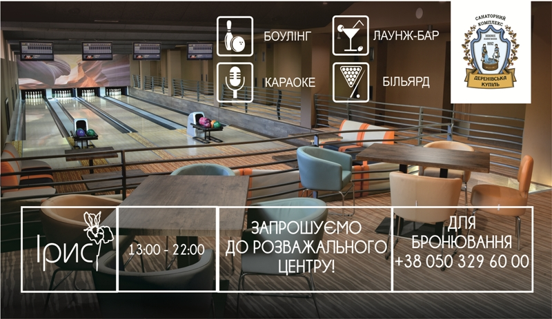 Новий боулінг клуб, більярд та лаунж бар