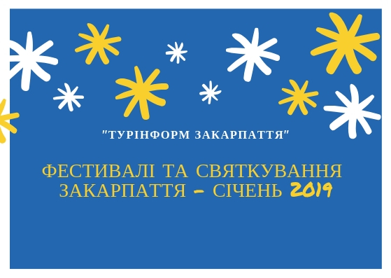 Святкування та фестивалі Закарпаття у січні 2019 року