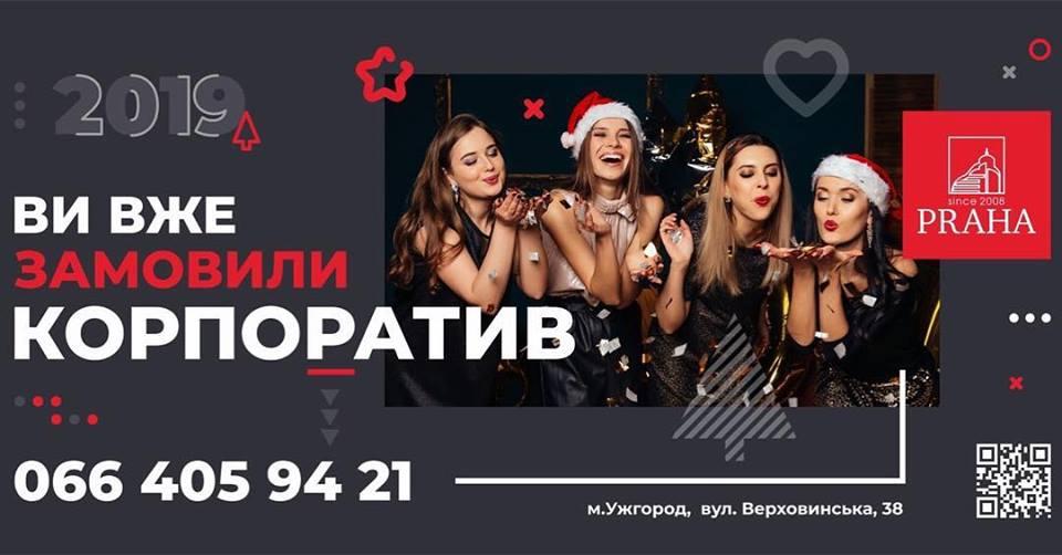 Новорічний корпоратив 2019 у ресторані Прага