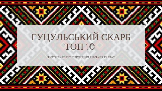 Гуцульщина – це стан душі жителів українських Карпат, з характерною культурою та звичаями, де скрізь найвищі гори, народна музика, добра та смачна їжа, теплий одяг, дерев'яна архітектура.