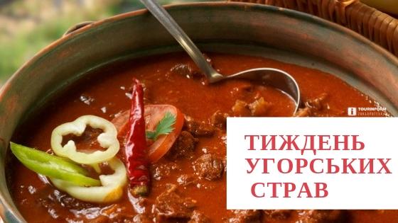 Тиждень угорських страв
