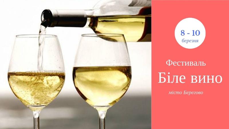 Фестиваль Біле вино у Берегово
