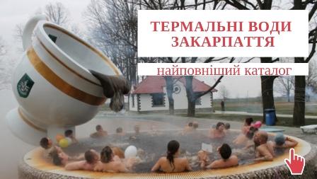 термальні води закарпаття