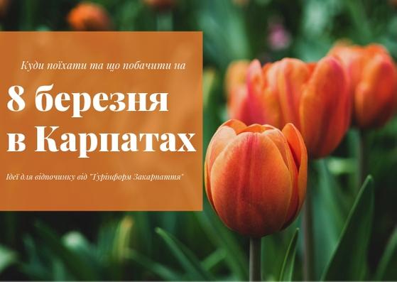 Відпочинок в Карпатах на 8 березня