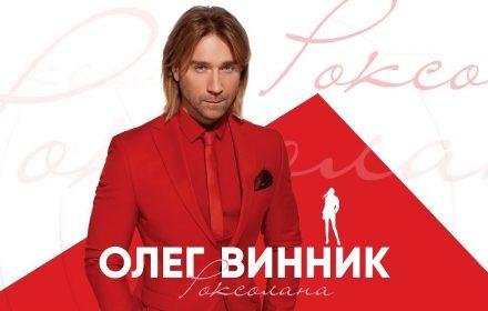 Олег Винник Ужгород