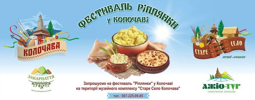 Колочава запрошує на фестиваль ріплянки