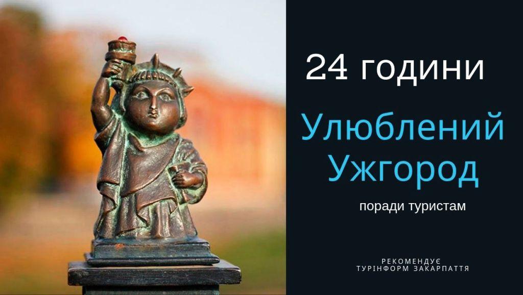 Відпочинок в Ужгороді за 24 години: побачити все саме цікаве