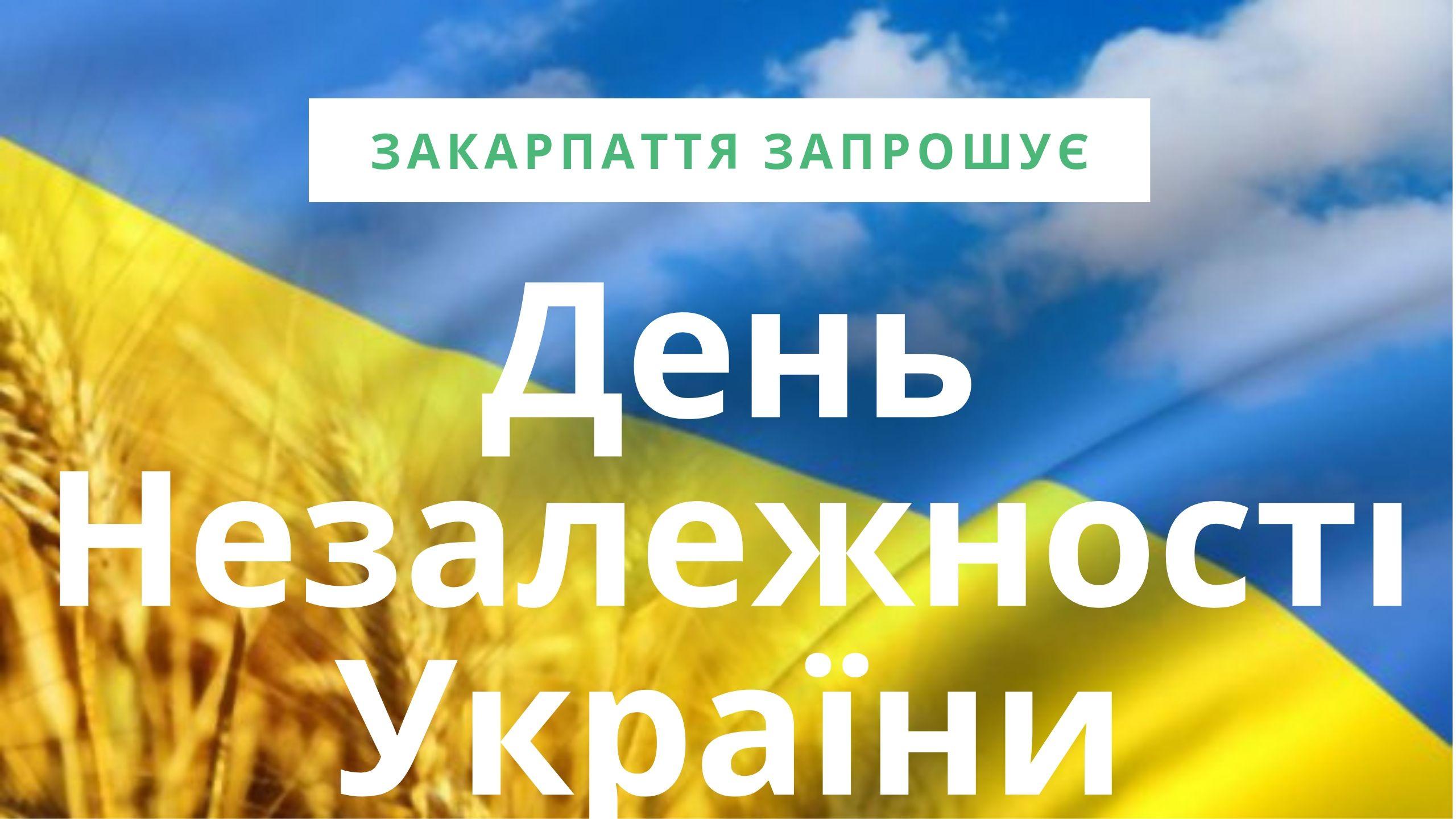 День Незалежності України в Закарпатті