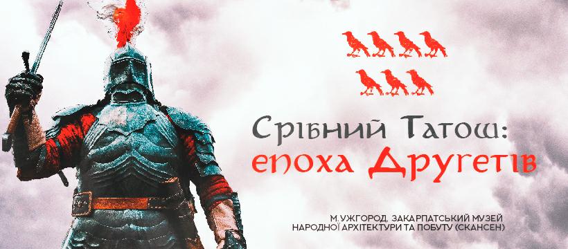 Ужгород запрошує відзначити День Другетів (Програма 2019 року)