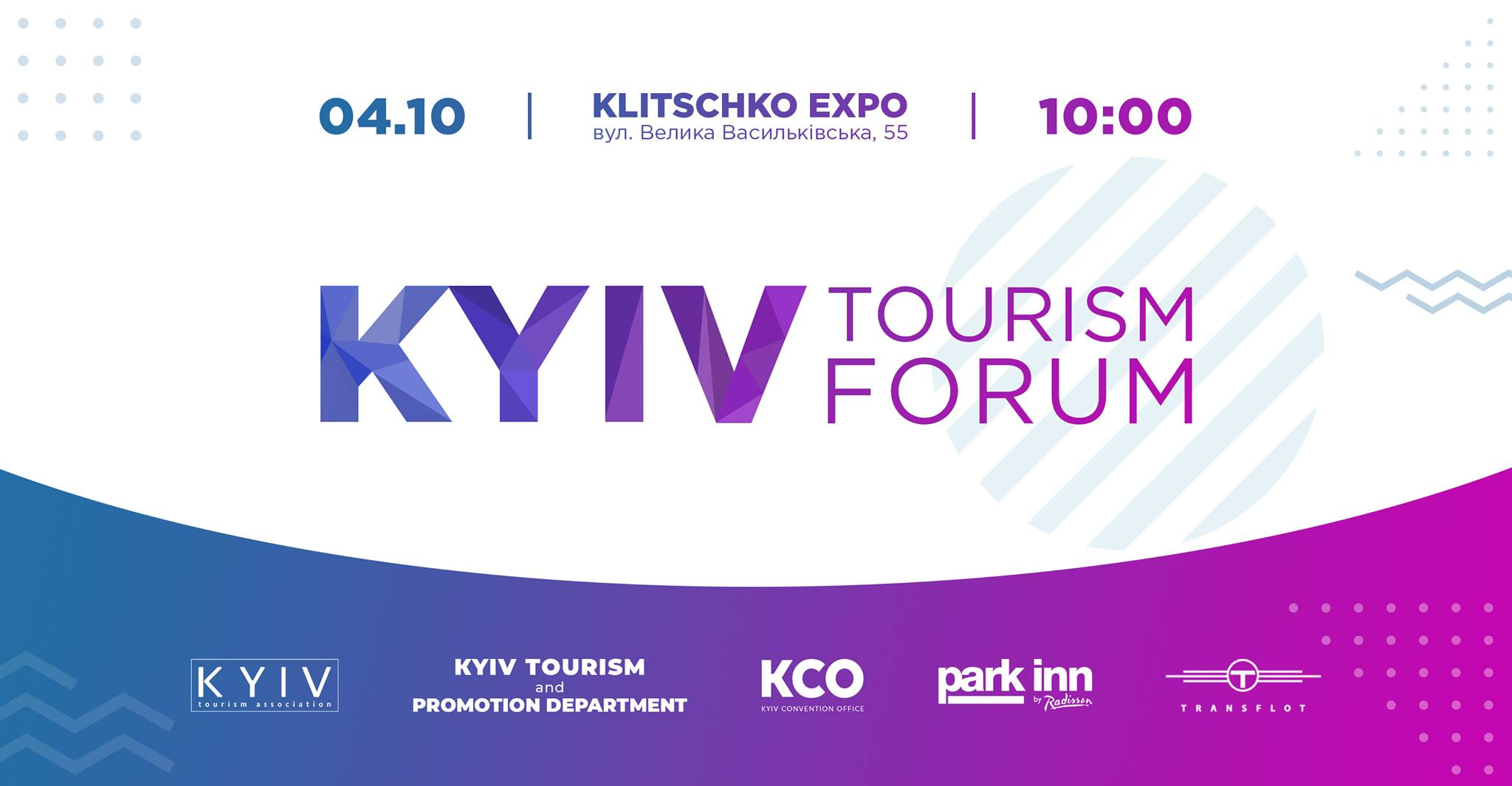Kyiv Tourism Forum 2019. World cases