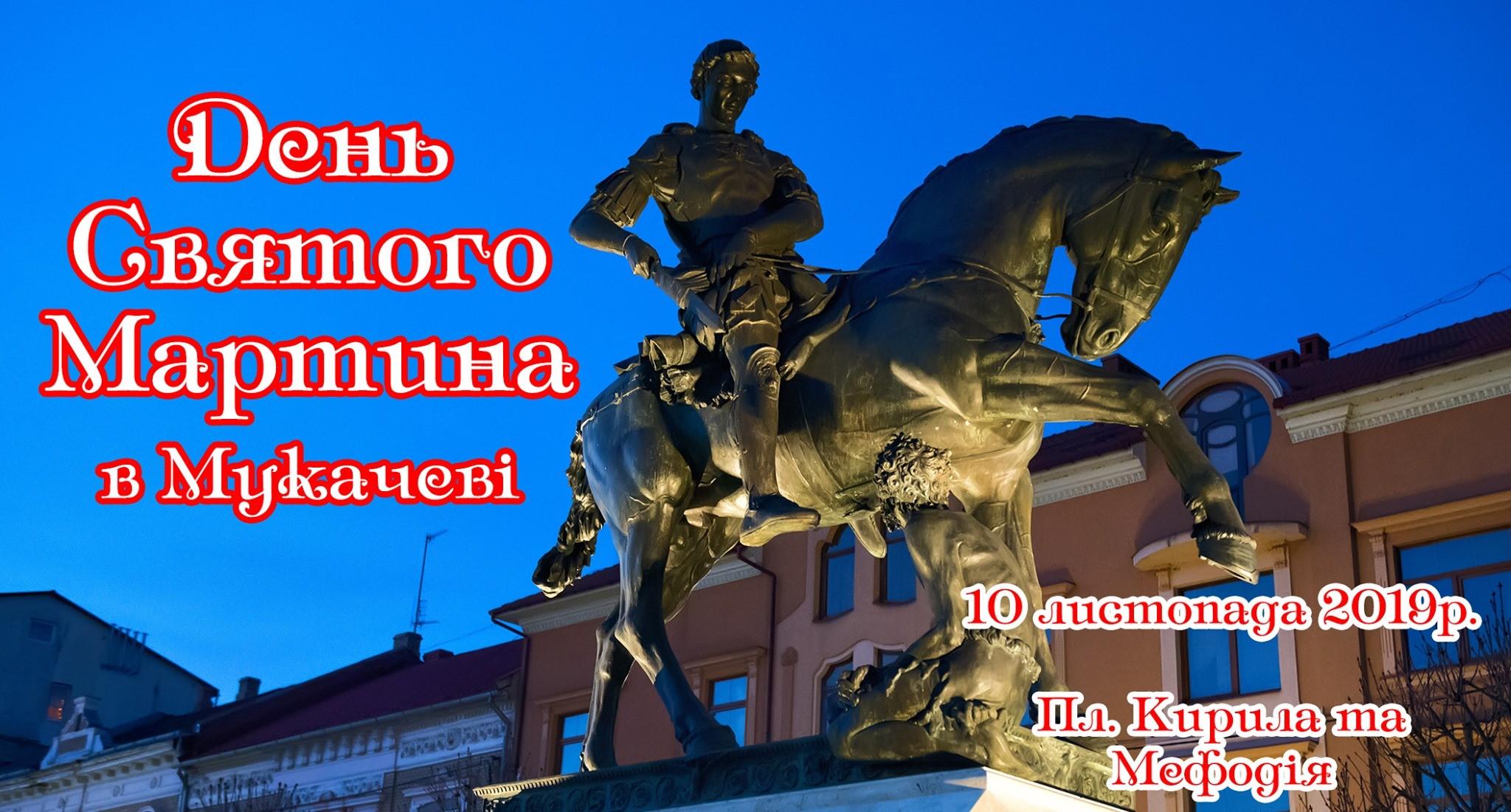 Мукачево запрошує на День Святого Мартина (програма 2019 року)