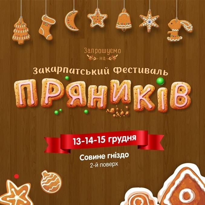Закарпатський фестиваль пряників