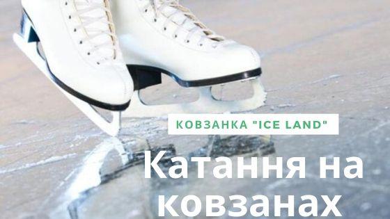 """Каток Ужгород """"Ice Land"""" – відкриває сезон"""