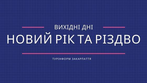 Українці отримали майже 11 вихідних днів на Новий рік та Різдво