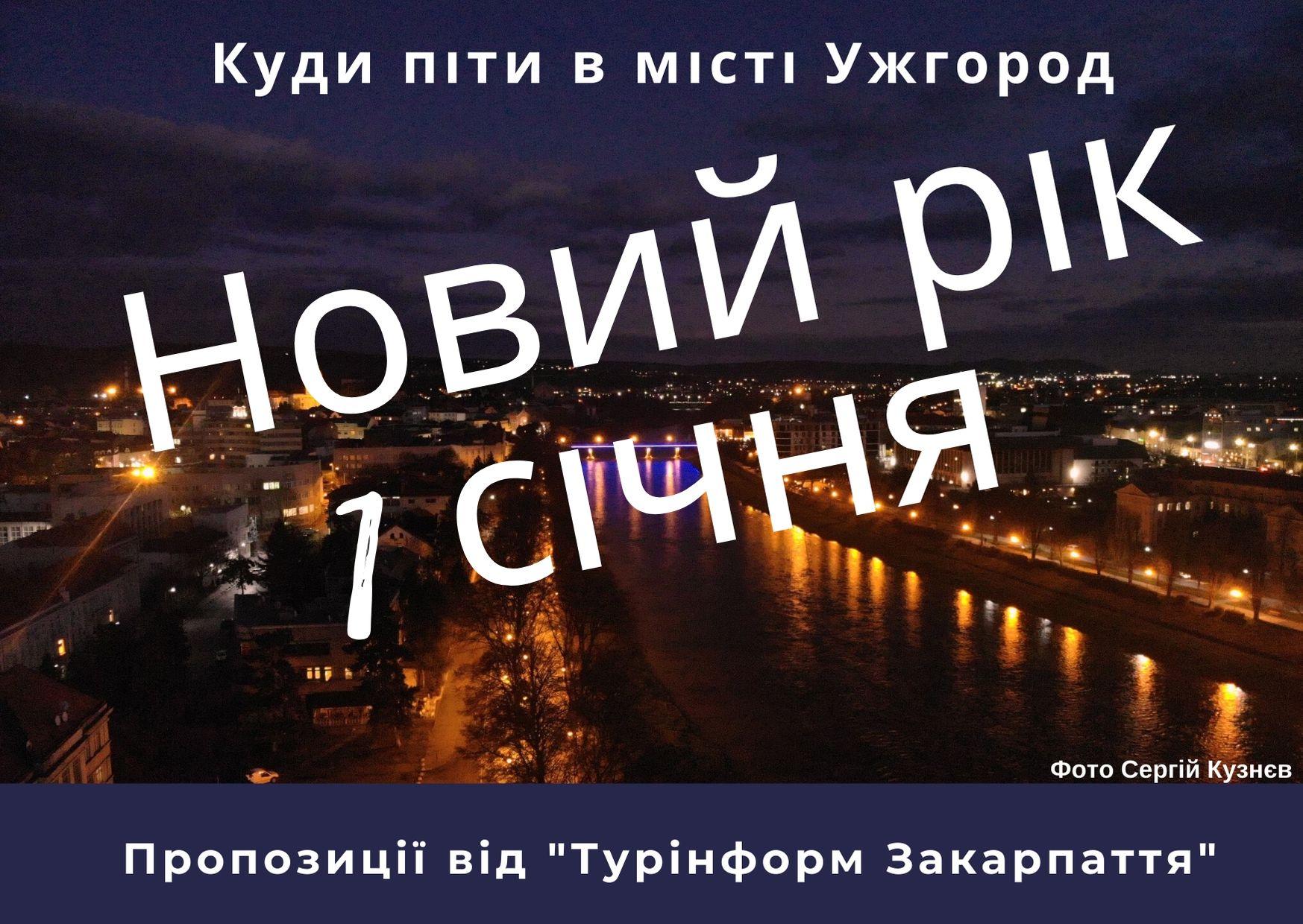 Новий рік в Ужгороді – куди піти 1 січня 2020 року?