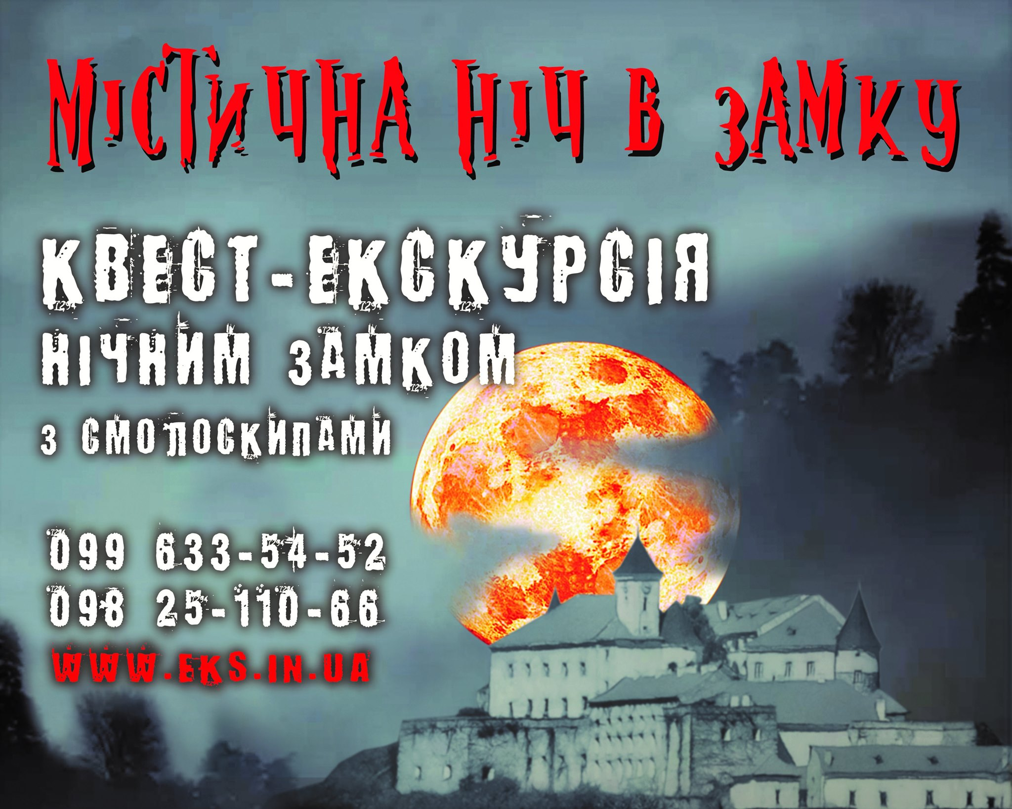 Містична ніч в замку – квест екскурсія в Мукачево