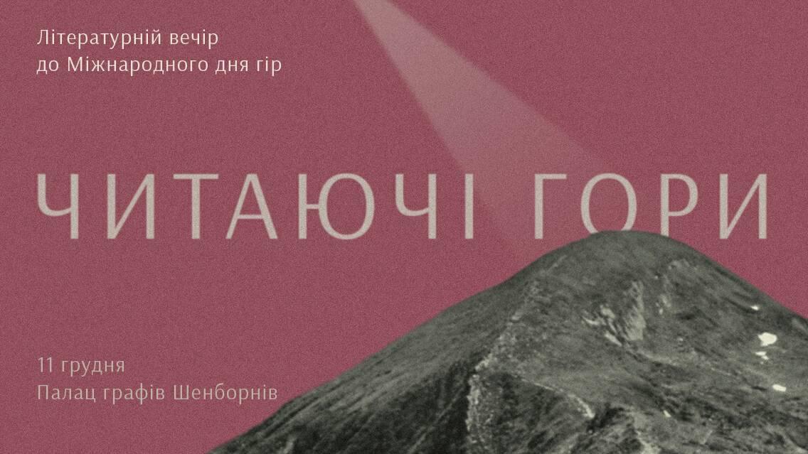 В Україні вперше відбудеться літературний захід, присвячений Міжнародному Дню гір