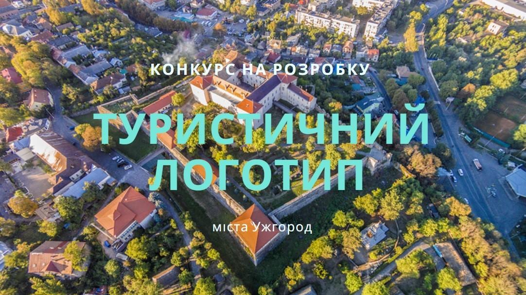 логотип Ужгорода