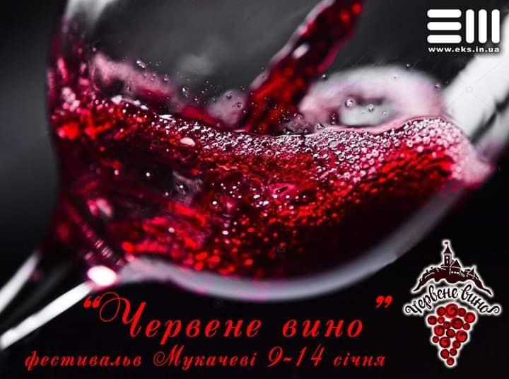 Фестиваль Червене вино 2020 (Программа)