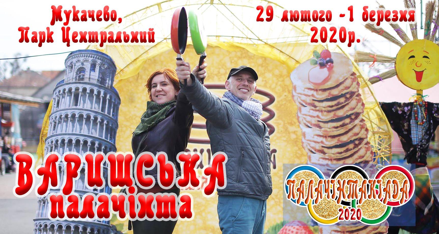 Варишська палачінта 2020 – гастрономічний фестиваль у Мукачево