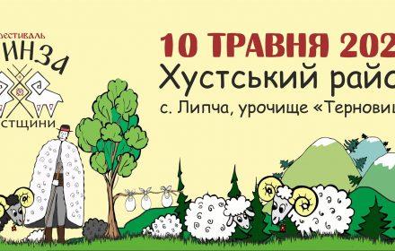 Бринза Хустщини