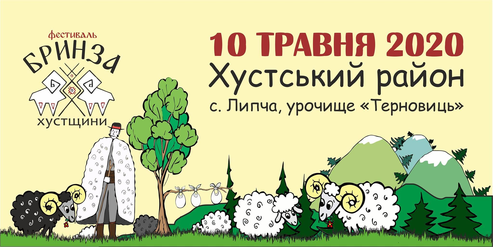 Фестиваль Бринза Хустщини 2020 (Програма)