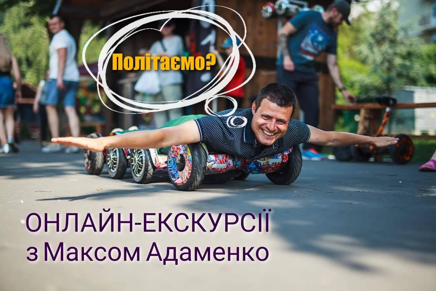Максим Адаменко