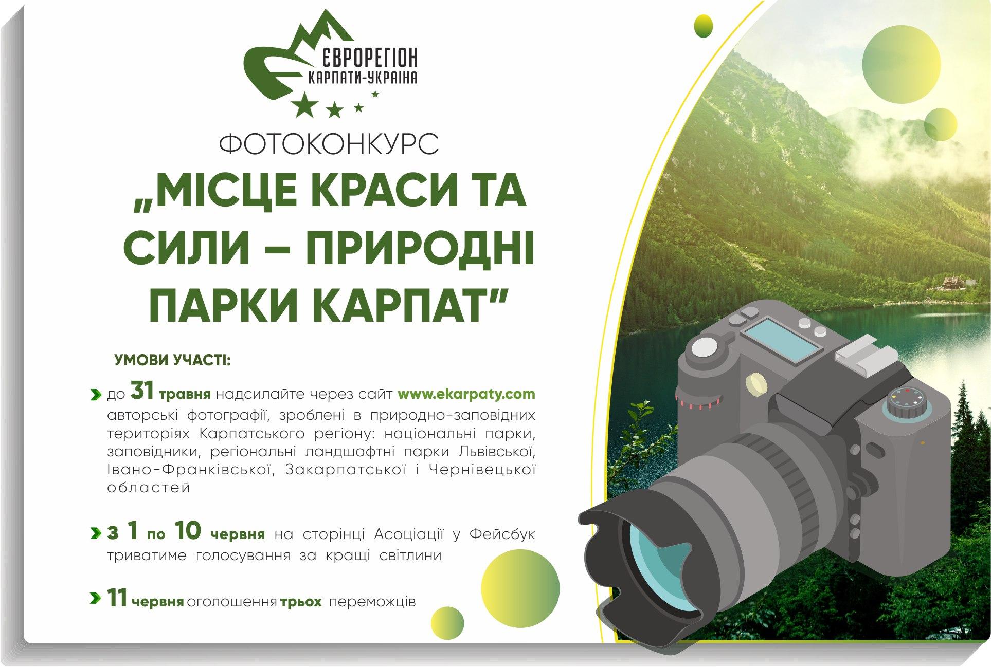 Фотоконкурс: місце краси та сили – природні парки Карпат