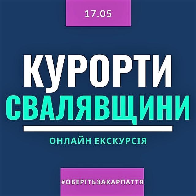 Онлайн екскурсія: Курорти Свалявщини
