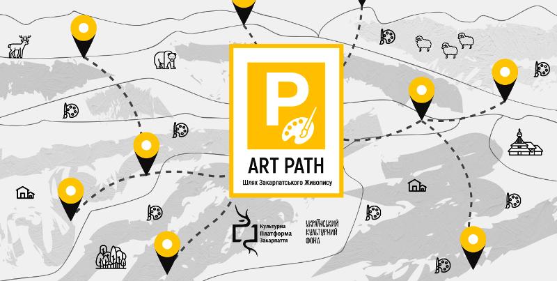 Культурний маршрут «Шлях Закарпатського живопису» акцентує увагу не лише на історії живописної традиції, а й звертається до екології природи та екології людини.