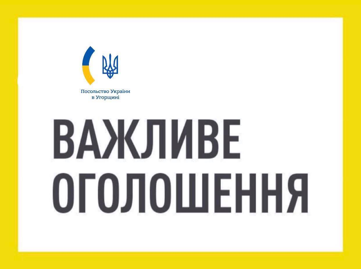 До уваги тих, хто планує вїхати в Угорщину, у тому числі з метою транзиту - про оновлені зміни інформує Посольство України в Угорщині.