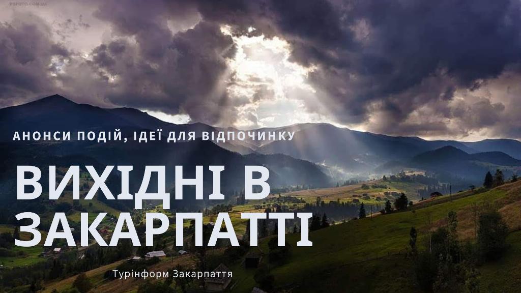 Вихідні в Закарпатті: 26 – 27 вересня