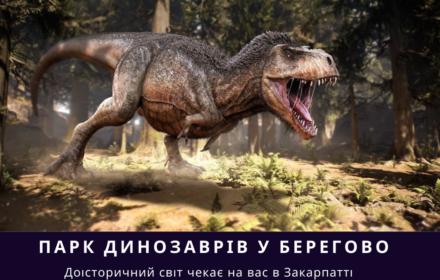 парк динозаврів Берегово