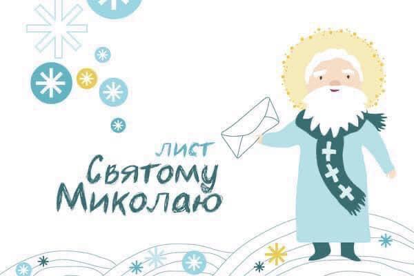 """Листування зі Святим Миколаєм дарує дитині віру у диво, додає казковості у новорічний період року, тому запрошуємо вас писати листи, традиційна у Закарпатті щорічна акція """"Напиши листа Миколаю"""" розпочалась."""