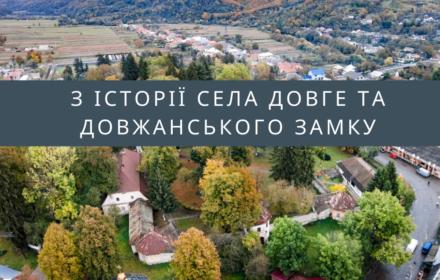 Село Довге