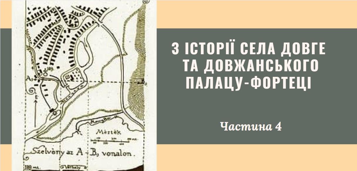 Дізнайтесь про грамоту угорського короля за 1454 pік, про покарання короля Матяша 1465 року та про першу згадку укріплення, фортеці Долга.