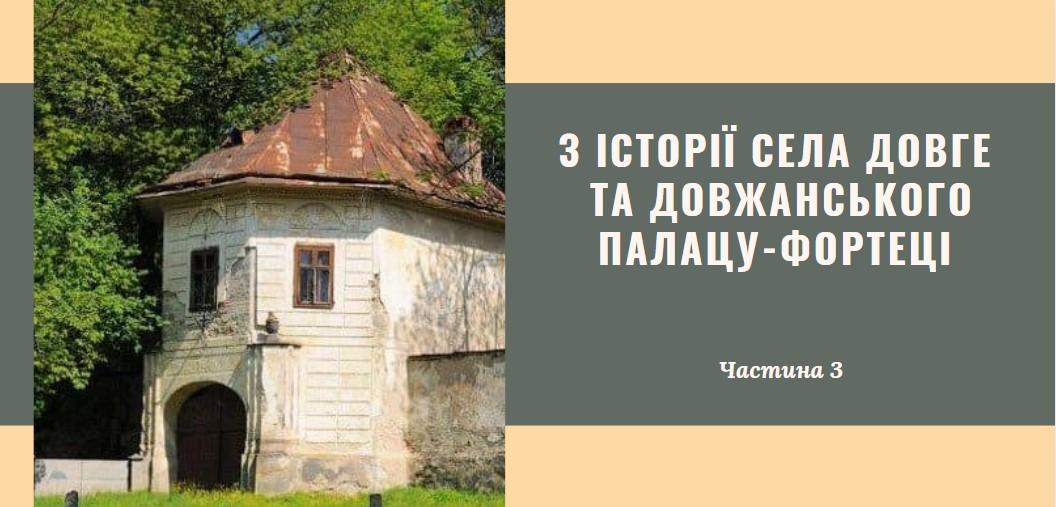 З історії села Довге та довжанського палацу-фортеці (Частина 3)