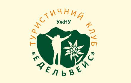 Студентський туристичний клуб «Едельвейс»