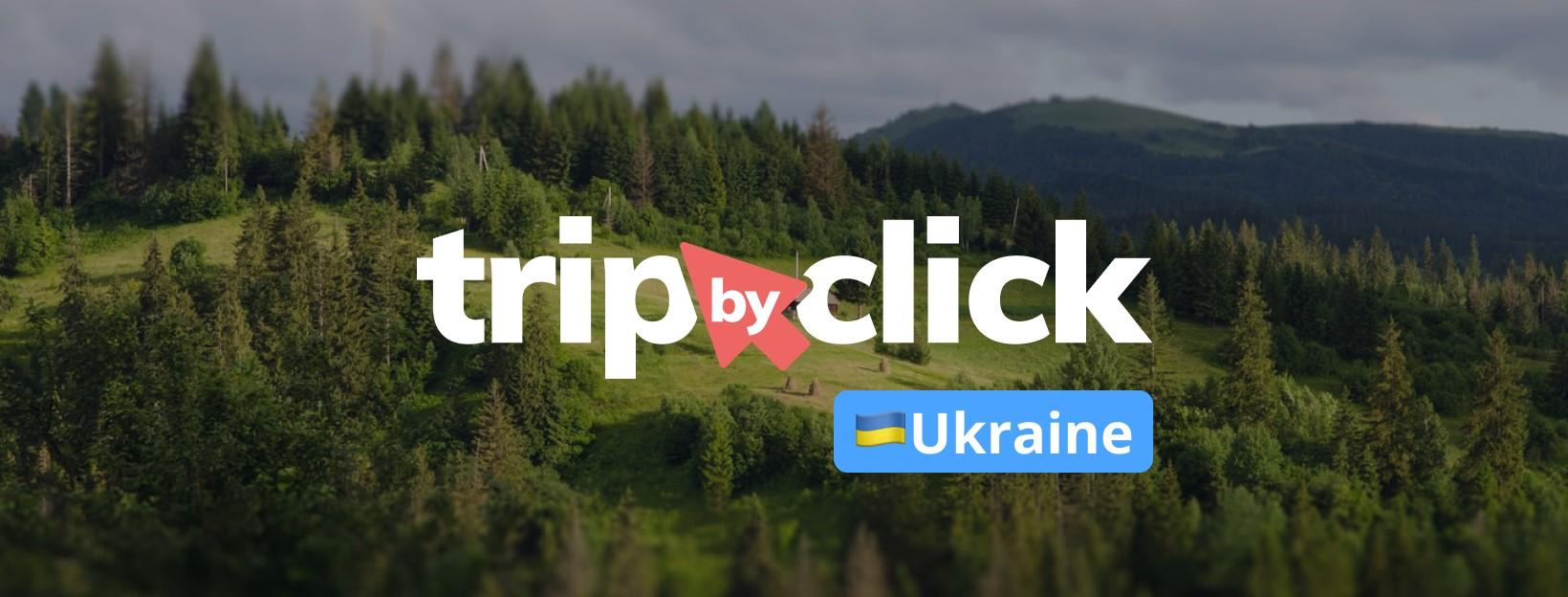Унікальний сервіс для любителів подорожей TripByClick