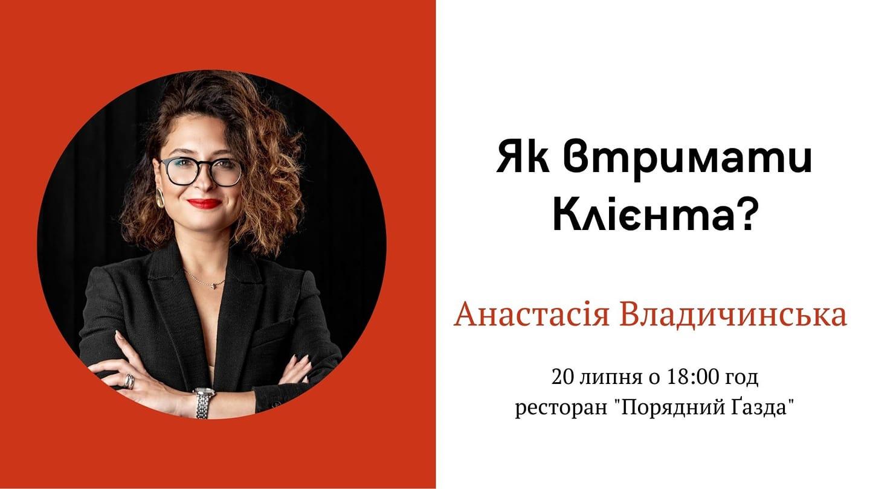 """Майстер-клас """"Як втримати клієнта?"""" від Анастасії Владичинської"""