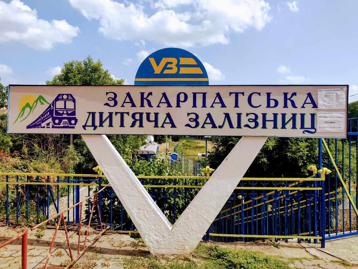 Дитяча залізниця в Ужгороді – графік роботи, ціни