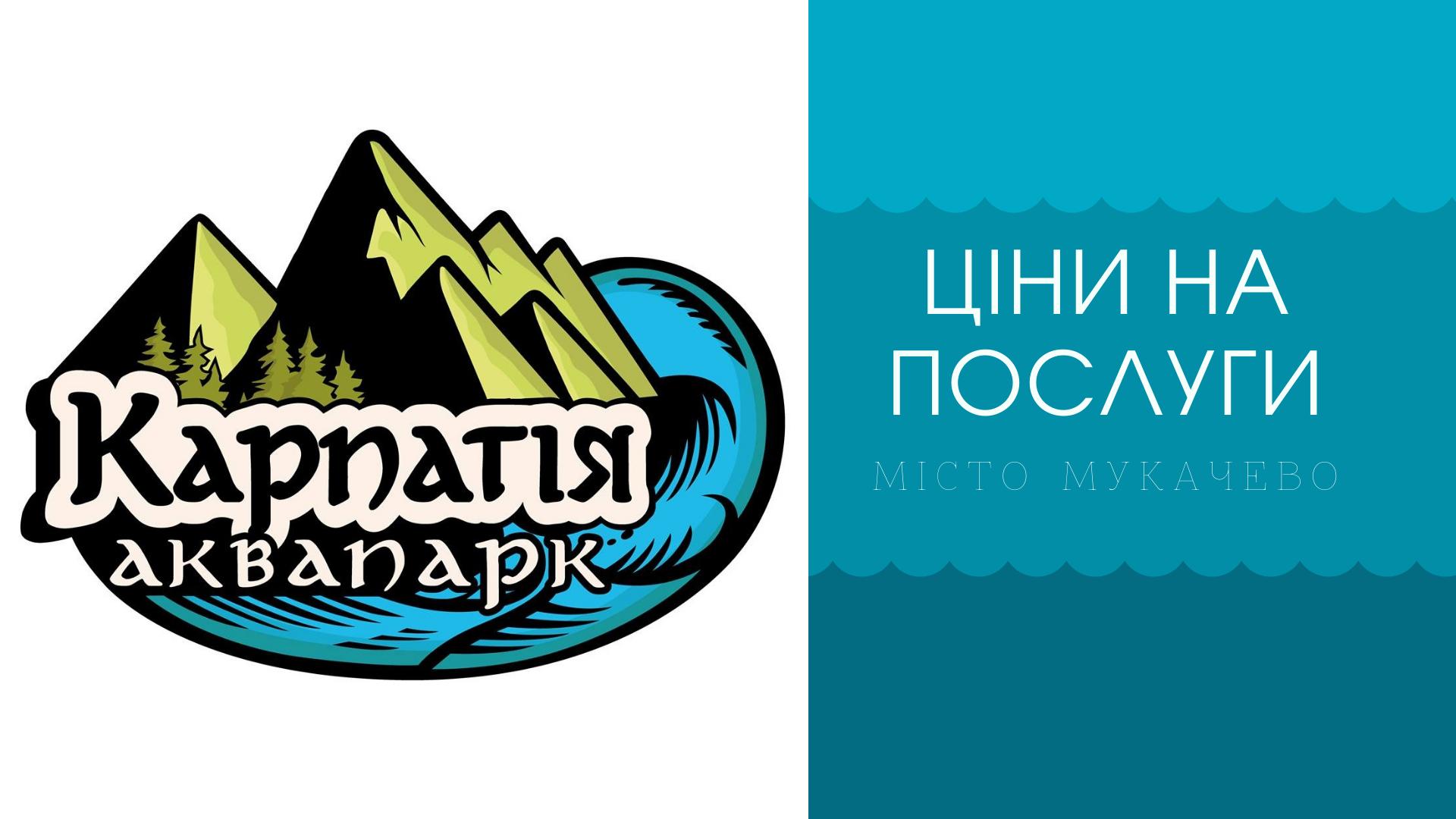 Мукачево аквапарк Карпатія – ціни
