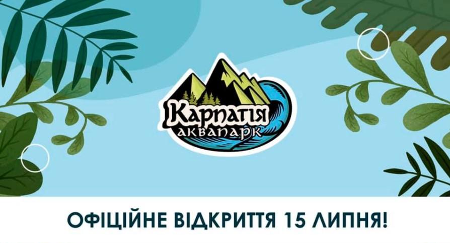 Аквапарк Карпатія в Мукачево буде відкрито 15 липня
