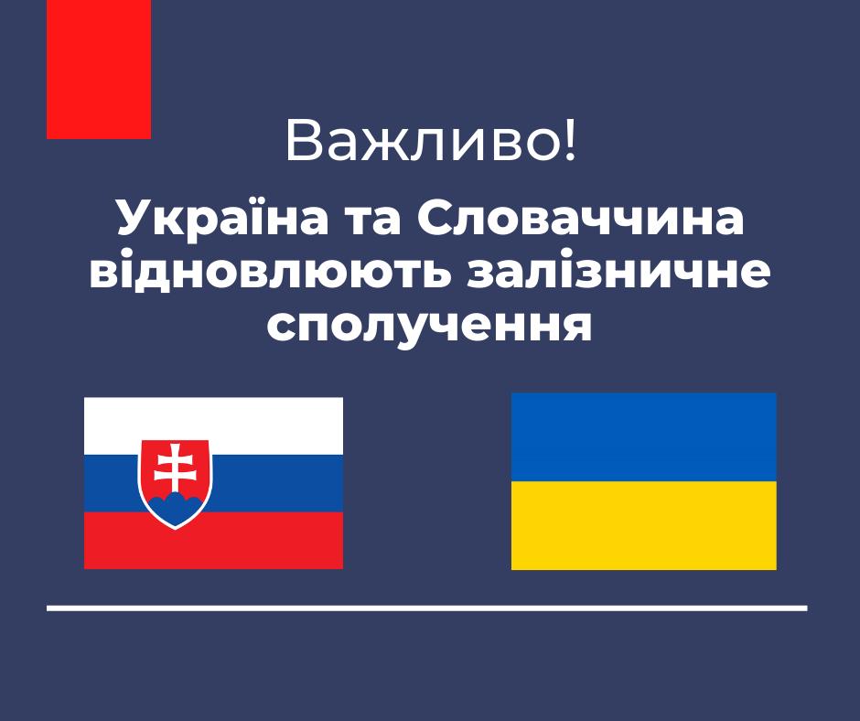 Україна та Словаччина відновлюють залізничне сполучення